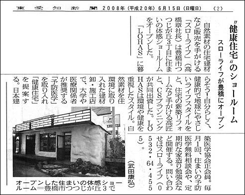 スローライフ新聞1.jpg